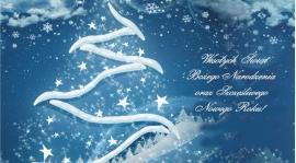 Życzenia z okazji Świąt Bożego Narodzenia i Nowego Roku!!!